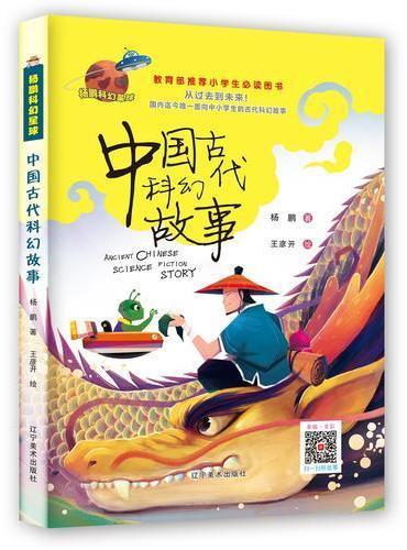 杨鹏科幻星球:中国古代科幻故事