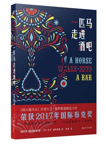 一匹马走进酒吧