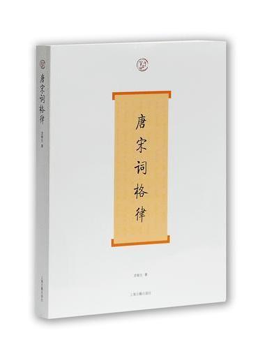 唐宋词格律(词系列)