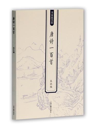 唐诗一百首(古籍整理版)