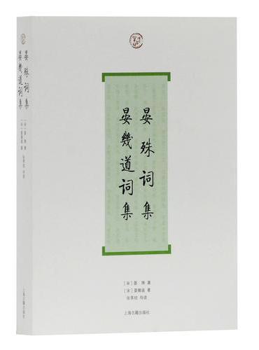 晏殊词集.晏幾道词集(词系列)
