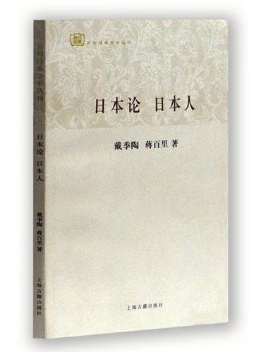 日本论 日本人(百年经典学术丛刊)
