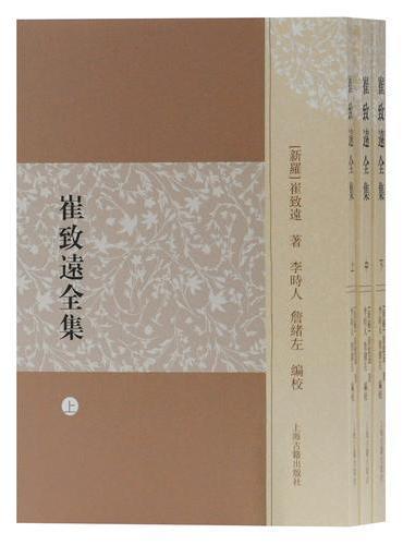 崔致远全集(全三册)