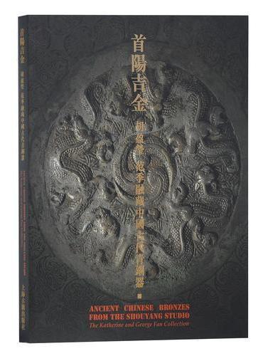 首阳吉金—胡盈莹、范季融藏中国古代青铜器