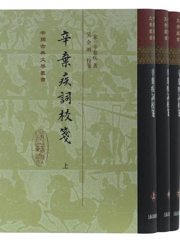 辛弃疾词校笺(精)(全三册)(中国古典文学丛书)