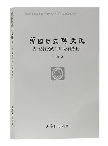"""曾国历史与文化研究—从""""左右文武""""到""""左右楚王"""""""
