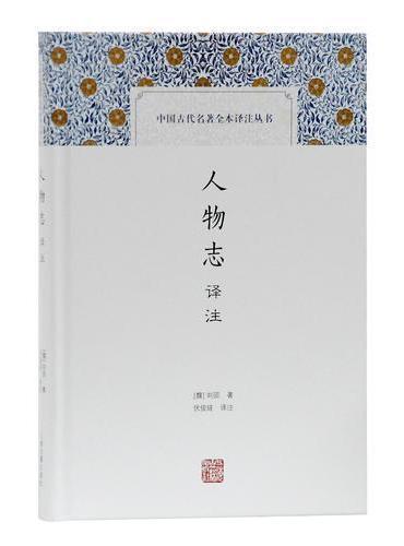人物志译注(中国古代名著全本译注丛书)