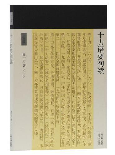 十力语要初续(十力丛书)