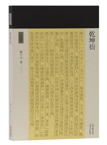 乾坤衍(十力丛书)