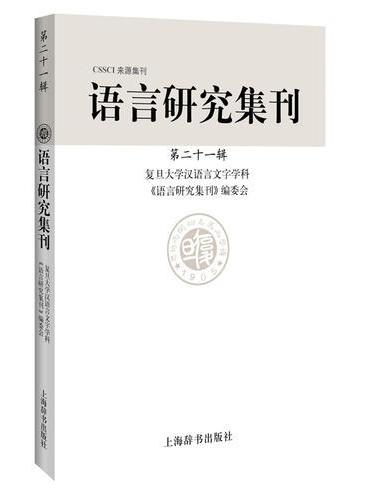 语言研究集刊(第二十一辑)