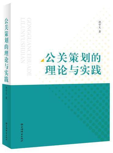 公关策划的理论与实践