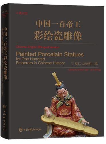 中国一百帝王彩绘瓷雕像(中英对照)