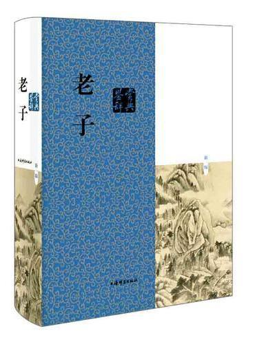 老子鉴赏辞典(新一版)