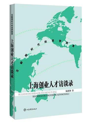 互联网时代的追梦图景:上海创业人才访谈录