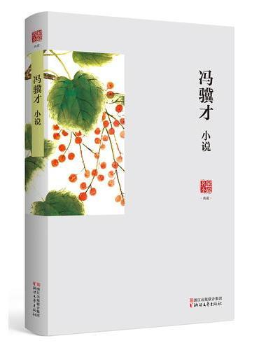 名家小说典藏:冯骥才小说