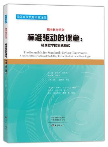 标准驱动的课堂:精准教学的实践模式/国外当代教育研究译丛