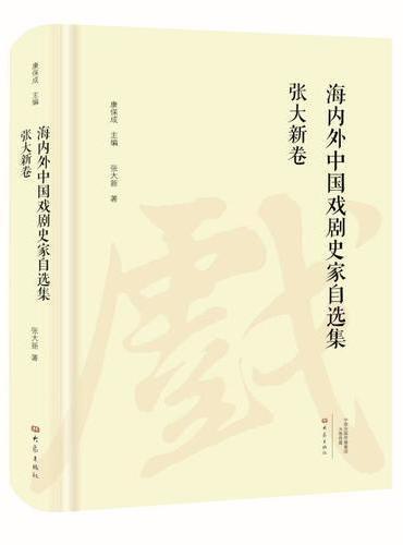 张大新卷/海内外中国戏剧史家自选集