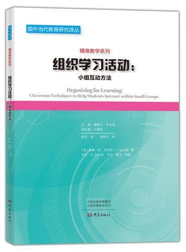 组织学习活动:小组互动方法/国外当代教育研究译丛