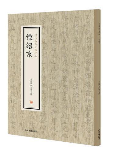 锺绍京·历代名家小楷珍品
