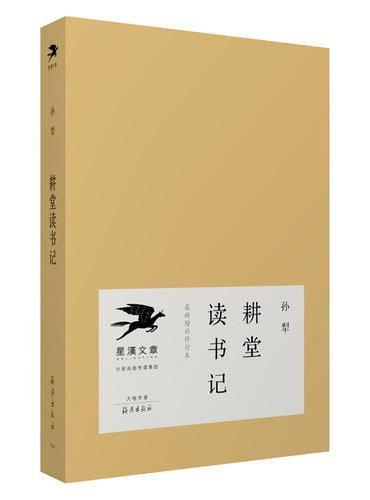 孙犁集:耕堂读书记(布面精装,最新增补修订本)