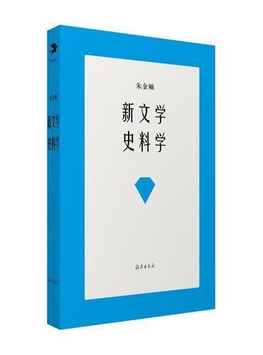 新文学史料学(锁线胶钉)