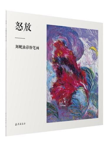 怒放:刘岘油彩粉笔画