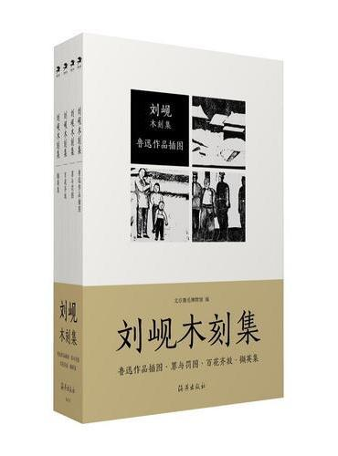 刘岘木刻集(套装全四册)