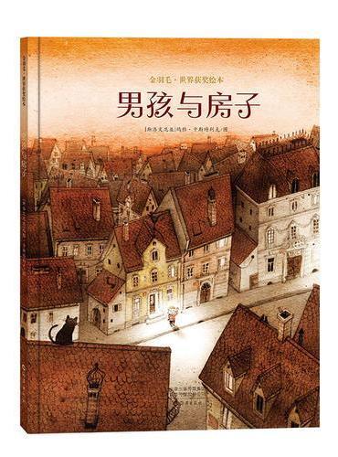 金羽毛·世界获奖绘本 男孩与房子