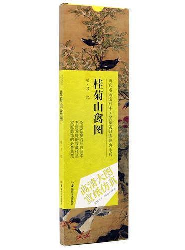 历代书画名作手工宣纸高仿真经典系列:吕纪(明)·桂菊山禽图