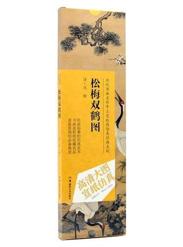历代书画名作手工宣纸高仿真经典系列:沈铨(清)·松梅双鹤图