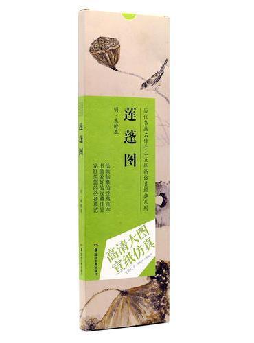 历代书画名作手工宣纸高仿真经典系列:朱瞻基(明)·莲蓬图