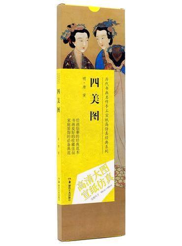 历代书画名作手工宣纸高仿真经典系列:唐寅(明)·四美图