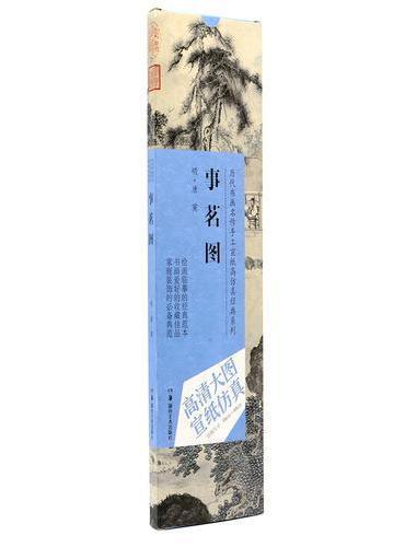历代书画名作手工宣纸高仿真经典系列:唐寅(明)·事茗图
