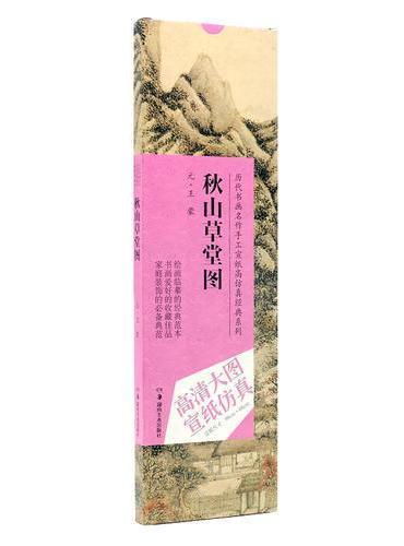 历代书画名作手工宣纸高仿真经典系列:王蒙(元)·秋山草堂图
