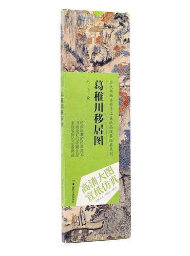 历代书画名作手工宣纸高仿真经典系列:王蒙(元)·葛稚川移居图