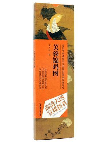 历代书画名作手工宣纸高仿真经典系列:赵佶(宋)·芙蓉锦鸡图