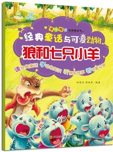经典童话与可爱动物-狼和七只小羊