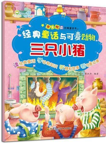 经典童话与可爱动物-三只小猪