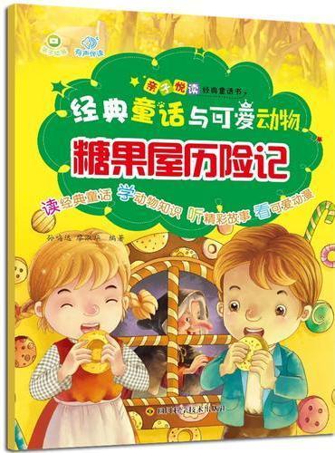 经典童话与可爱动物-糖果屋历险记