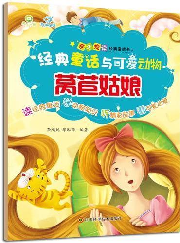 经典童话与可爱动物-莴苣姑娘
