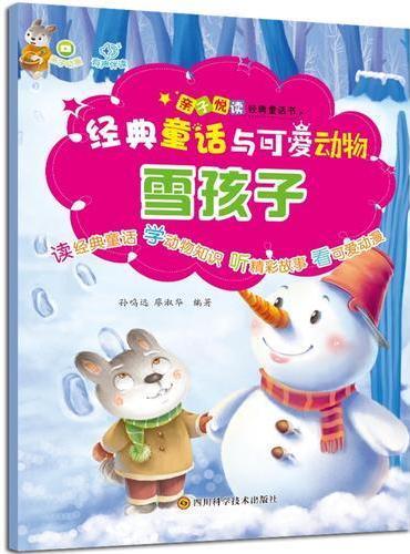 经典童话与可爱动物-雪孩子