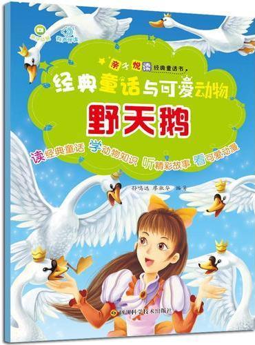 经典童话与可爱动物-野天鹅