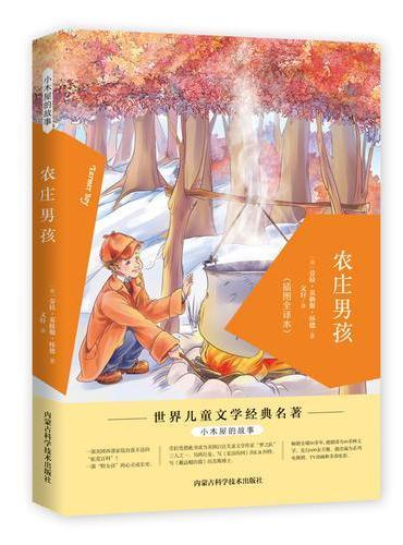 小木屋的故事:农庄男孩
