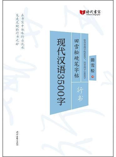 田雪松硬笔字帖:现代汉语3500字(行书)