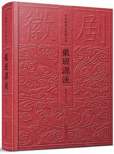 中国徽班与徽剧艺术:徽班源流