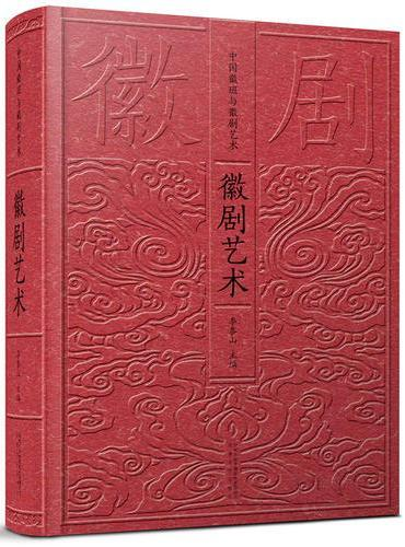 中国徽班与徽剧艺术:徽剧艺术