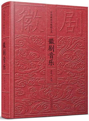中国徽班与徽剧艺术:徽剧音乐