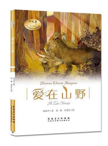 刘先平大自然文学画馆·爱在山野