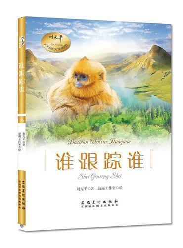 刘先平大自然文学画馆·谁跟踪谁