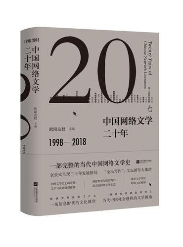 中国网络文学二十年(精装版)